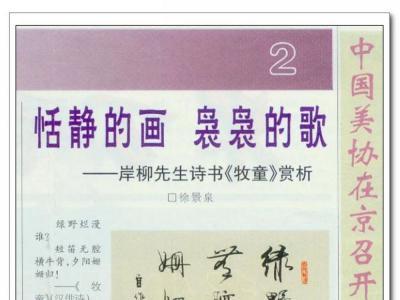 岸柳先生诗书《牧童》赏析——徐景泉