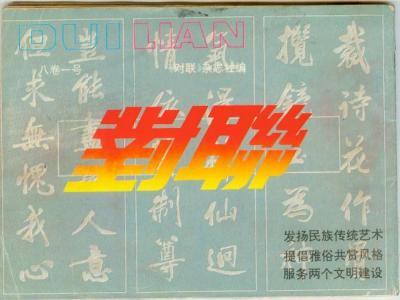 1992年《对联》杂志刊发岸柳(撰书)作品