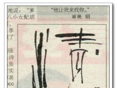2002年4月11日《唐山晚报》刊发岸柳书法作品