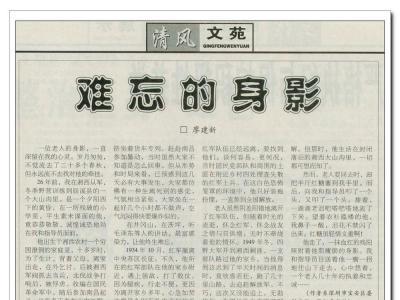2003年5月6日《中国纪检监察报》发表岸柳刊头题字:清风文苑