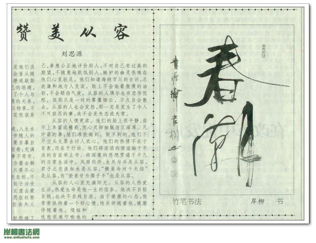 2003年4月1日《河北党校报》刊发岸柳书法作品