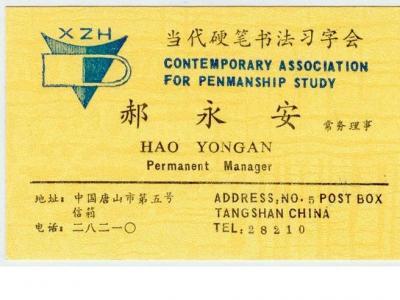 1988年岸柳(郝永安)的名片