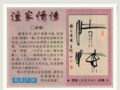 2000年5月25日《深圳法制报》刊发岸柳书法作品