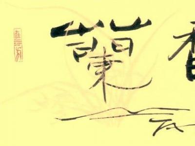 岸柳书法:兰香
