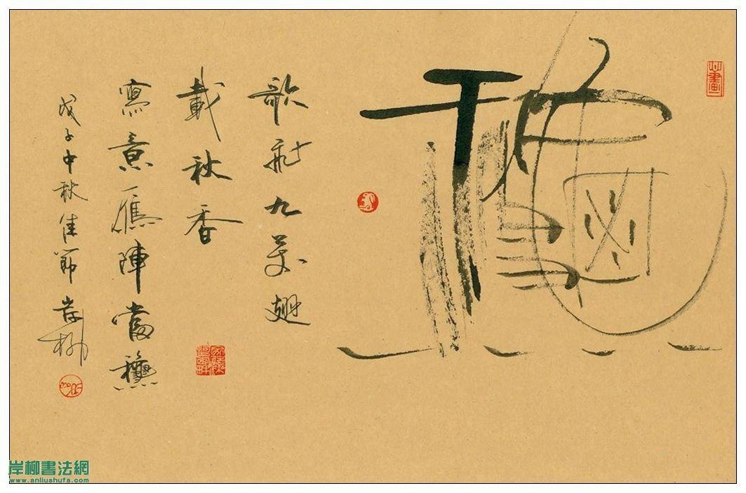 岸柳书法:写意雁阵当秋