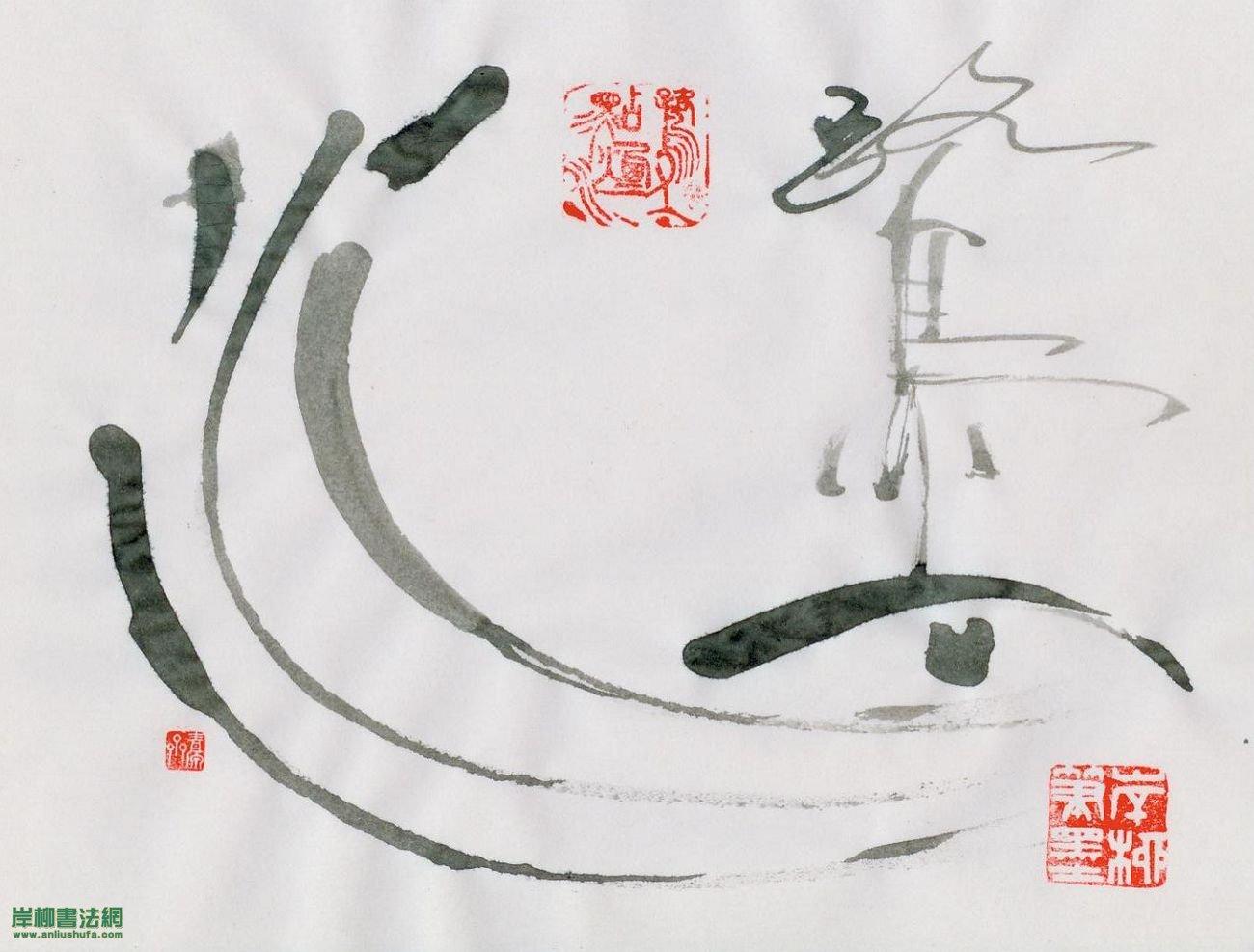 岸柳笔墨:鹭点烟汀(写意)