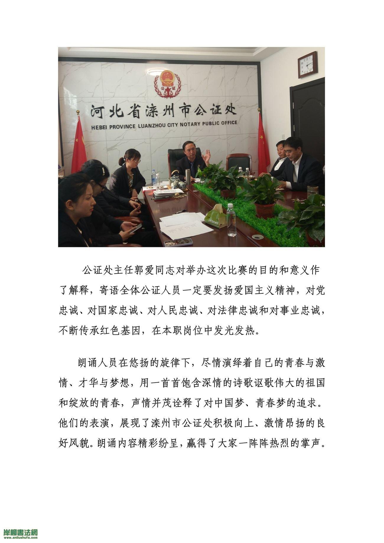 """在滦州市公证处开展""""五四""""青年节活动中,岸柳即"""