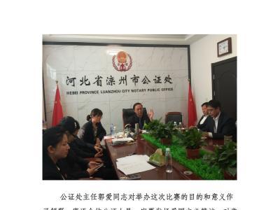 """在滦州市公证处开展""""五四""""青年节活动中,岸柳即情题下""""青春飞扬"""""""