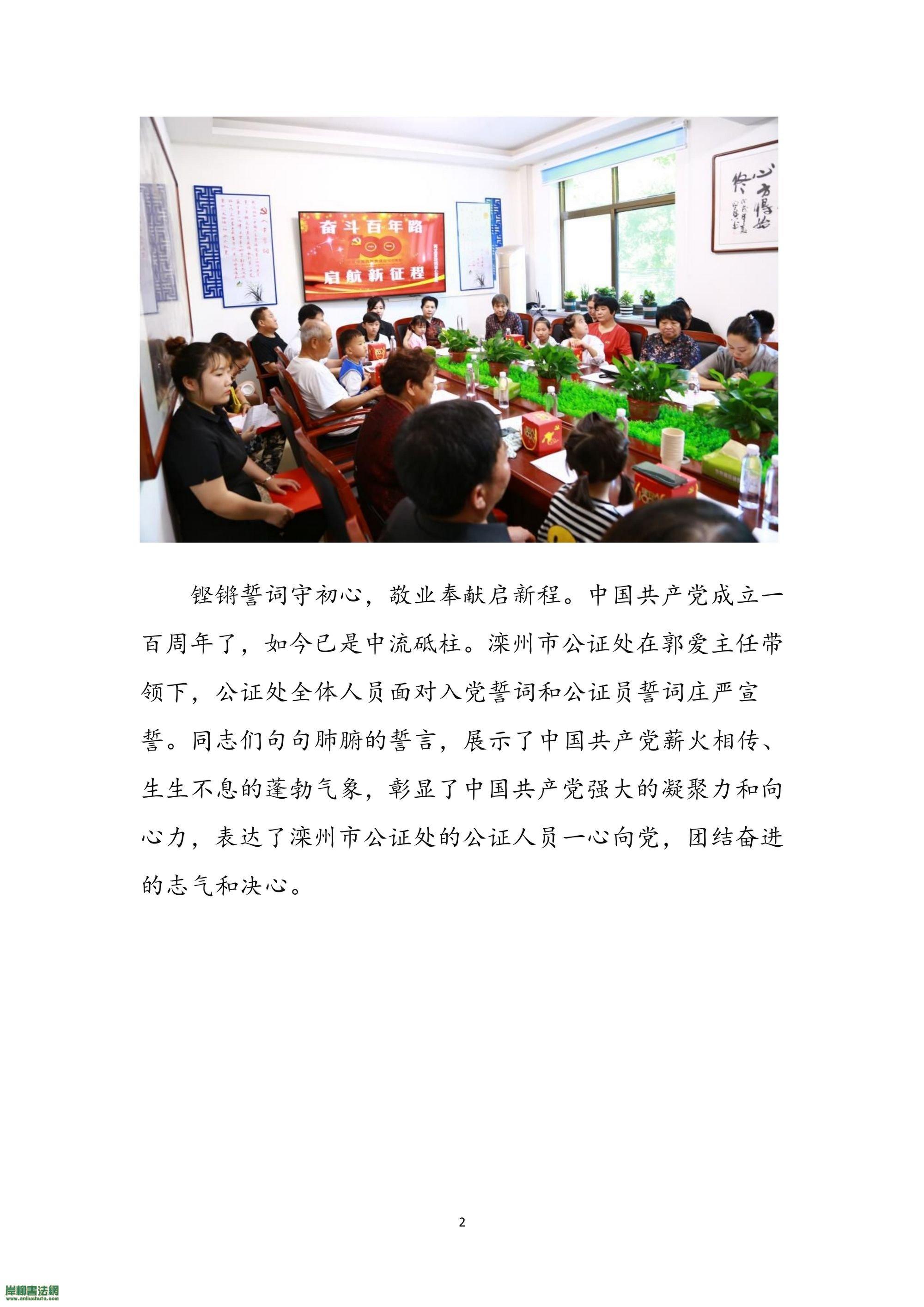 在滦州市公证处庆祝建党百年活动中,岸柳挥毫作墨