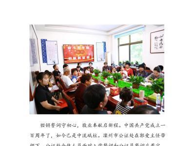 """在滦州市公证处庆祝建党百年活动中,岸柳挥毫作墨""""奋斗百年路  启航新征程"""""""