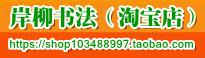 青源斋-岸柳书法(淘宝店) https://shop103488997.taobao.com